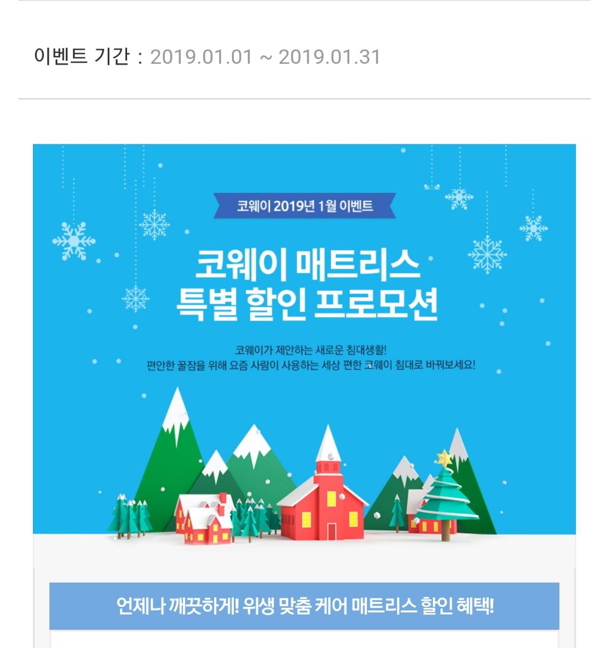 COWAY 코웨이 제주 19년01월 특별하게(!) 해드려요.