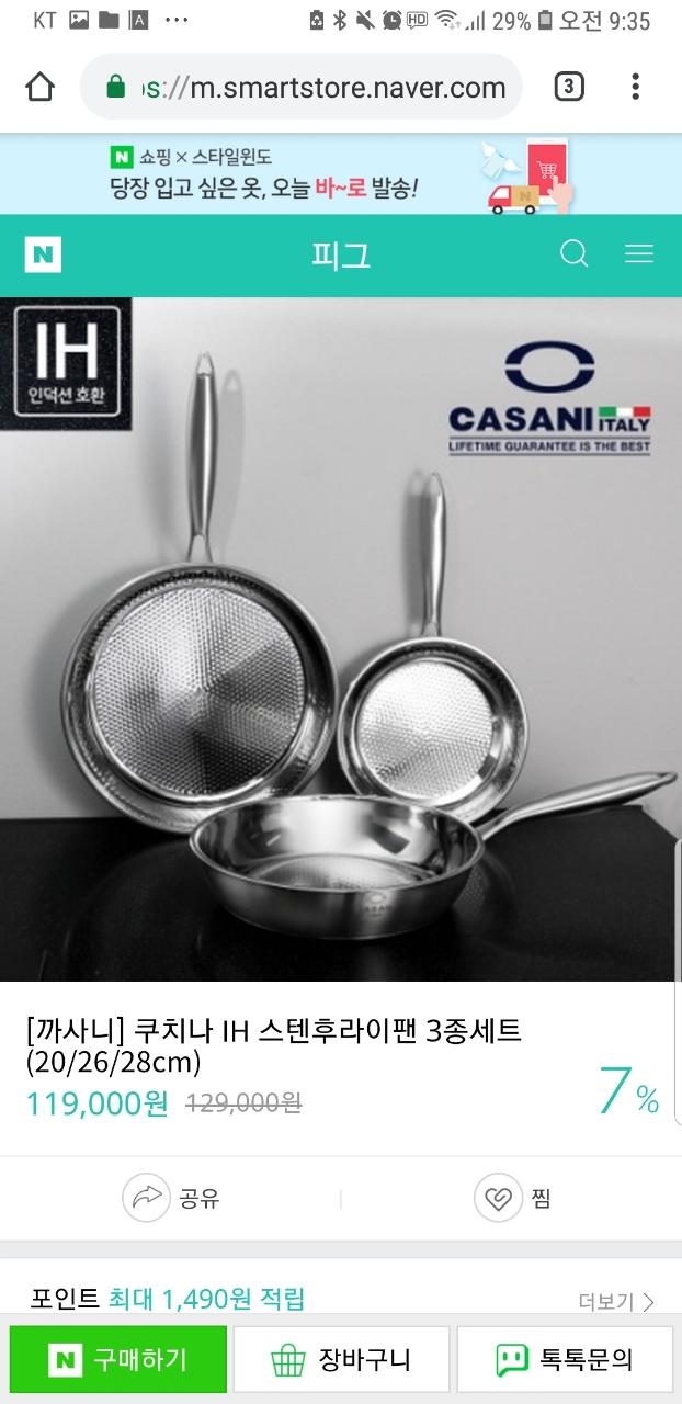 인덕션 후라이팬 3종 세트