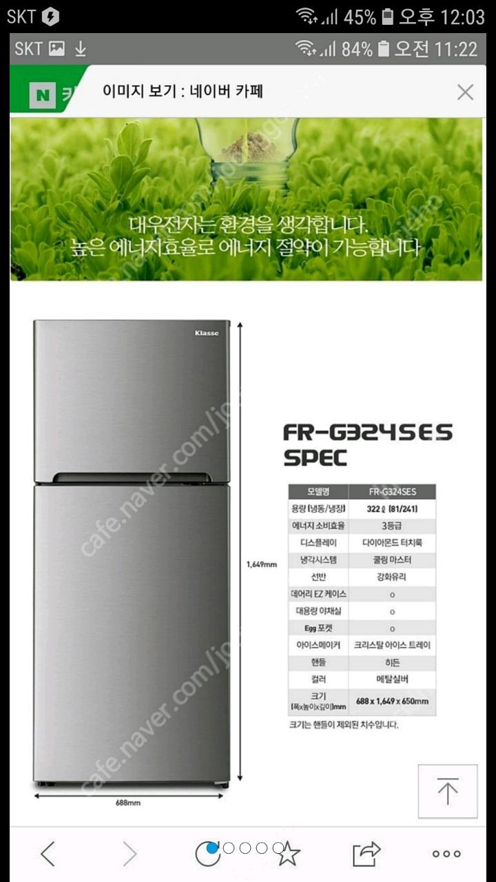 대우 클라쎄 냉장고 322L 새것