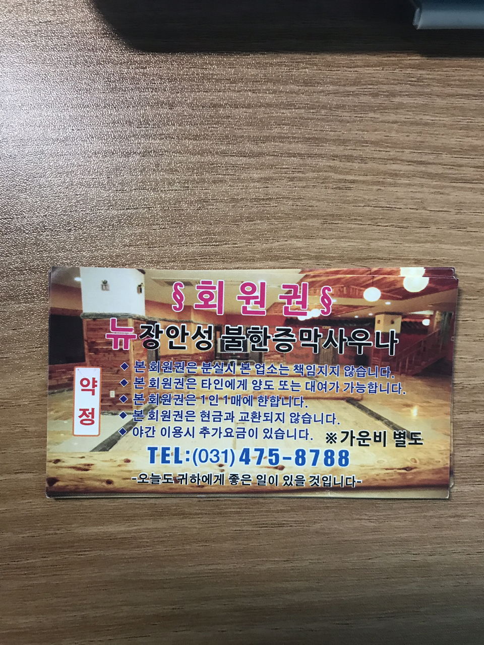 장안성 사우나 이용권 28장