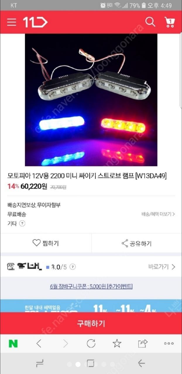 LED싸이키 (자동차,오토바이용)