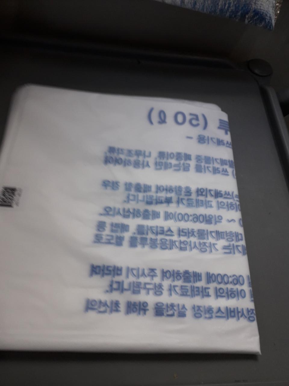 종량제봉투 50L