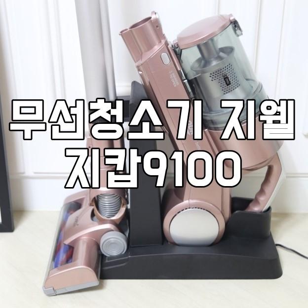 지웰 무선 청소기 (청소기세트+침구브러쉬 포함)