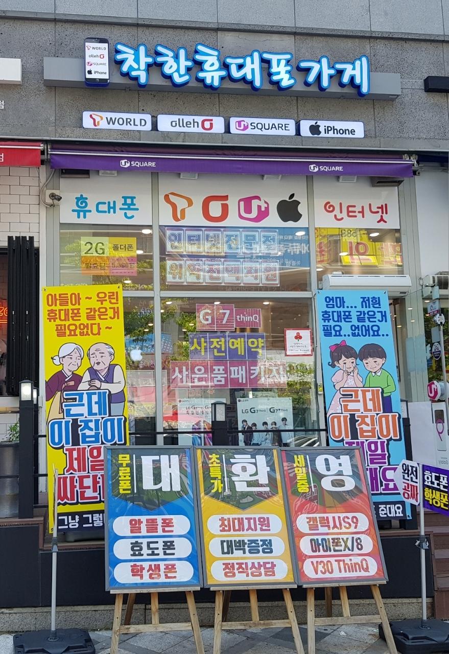 세종시에서 신도림 가격으로 휴대폰을 구입하세요.!