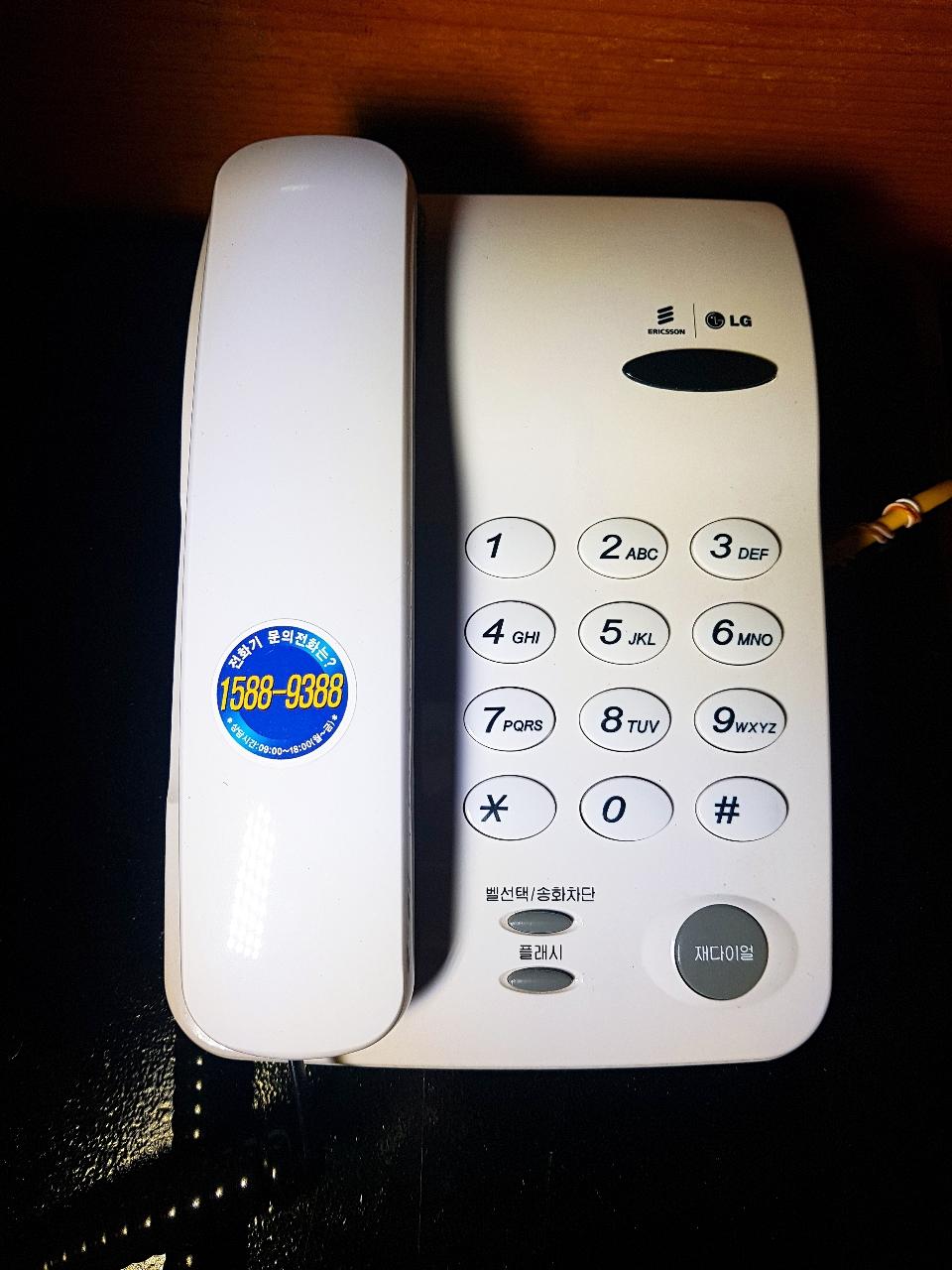 전화기.선포함