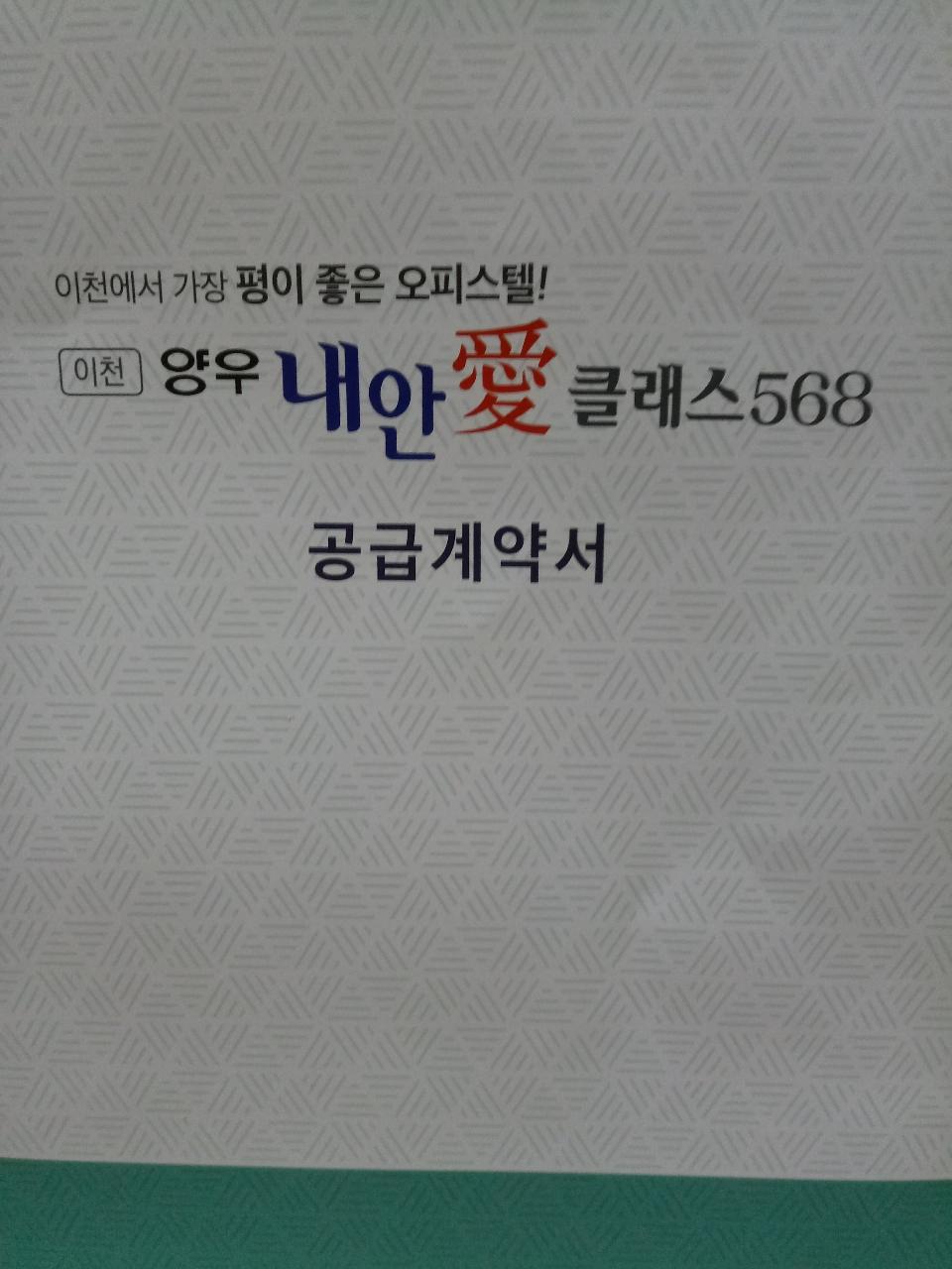 오피스텔 전매 경기도 이천시 안흥동 267-6 1921호