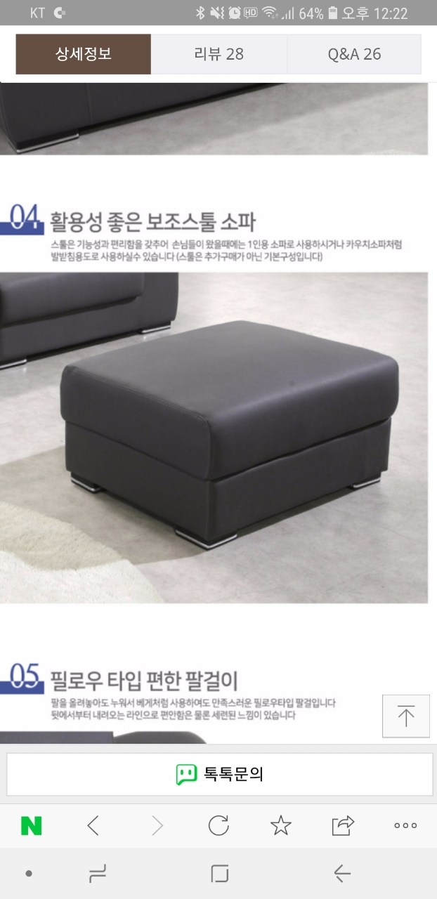 쇼파 스툴 새제품 ! 초코브라운 쇼파 의자