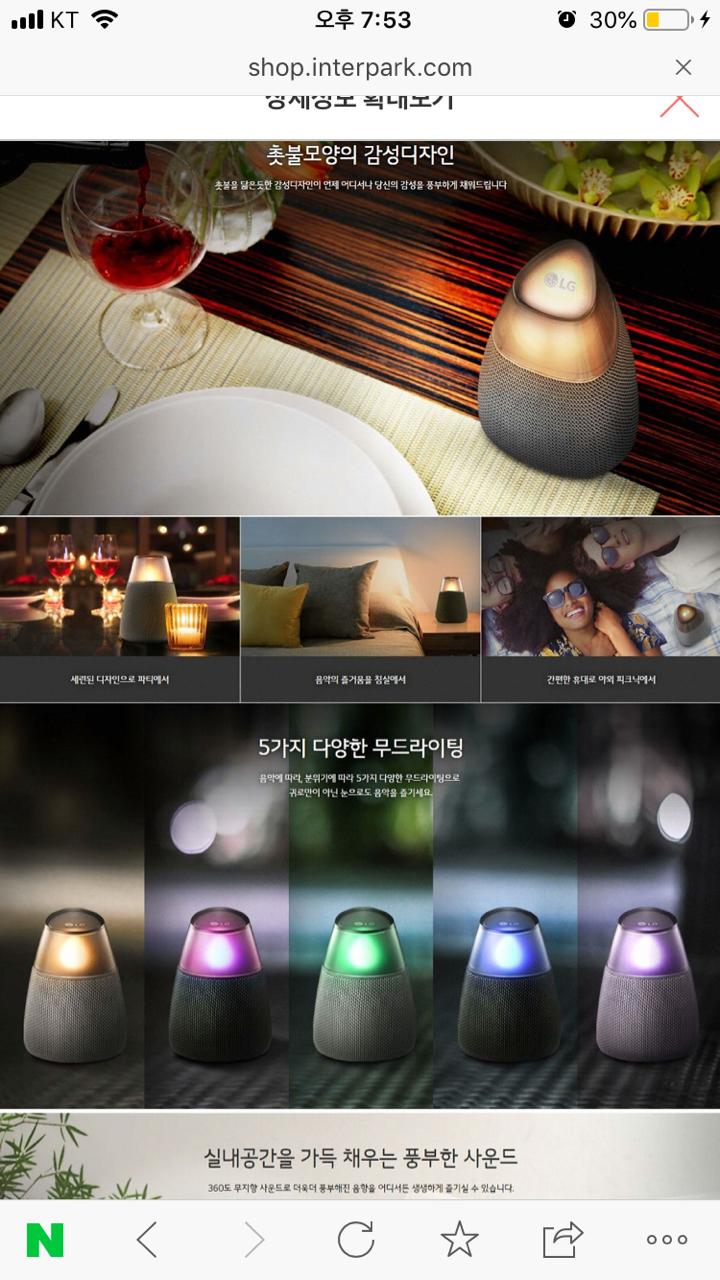 블루투스스피커 LG ph3 Candle 블랙 (새상품,미개봉)