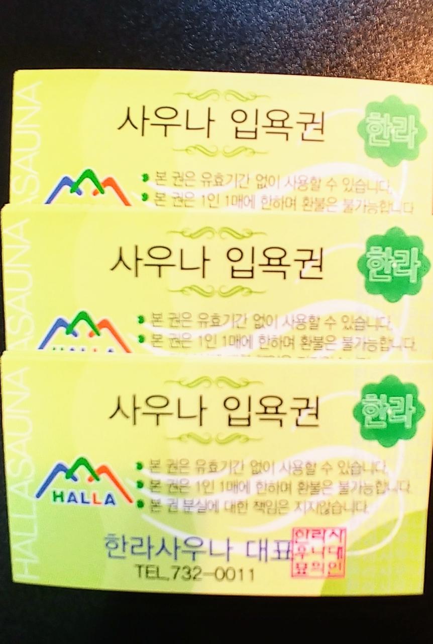 서홍동 한라사우나 티켓