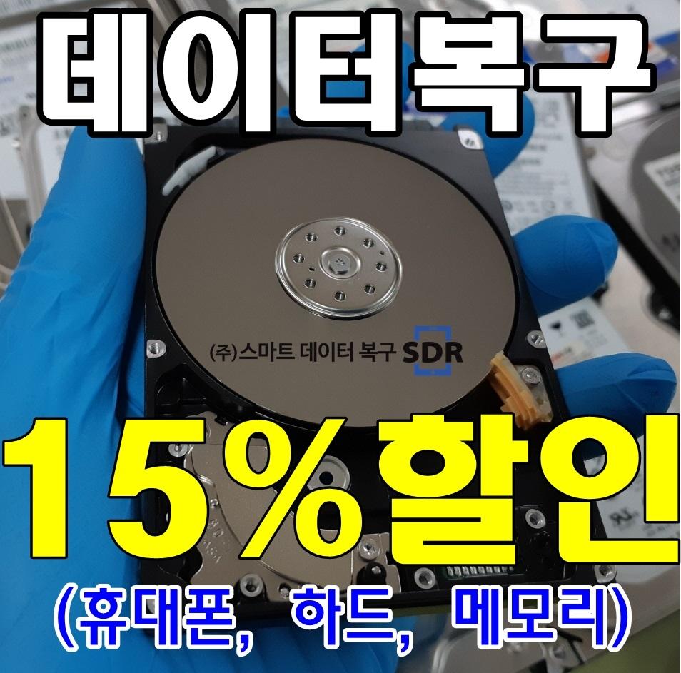 데이터복구(하드디스크,스마트폰,메모리)15%할인!!