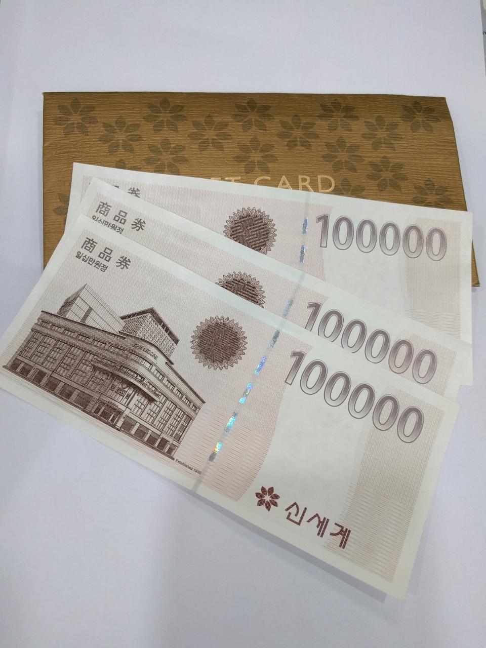 신세계 상품권 30만원