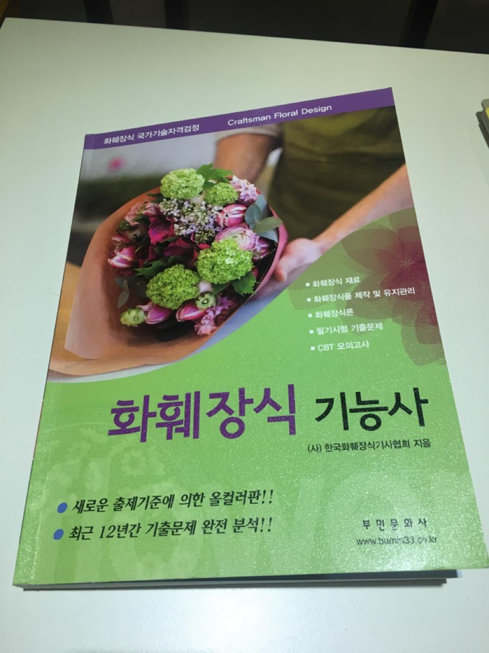 화훼장식기능사 필기 부민문화사