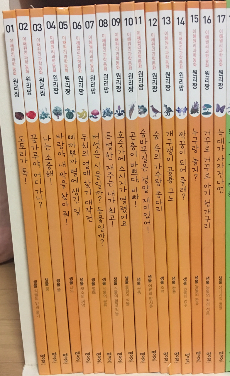 명꼬(명품꼬마) 이해원리과학동화 원리짱 전집 1-73권
