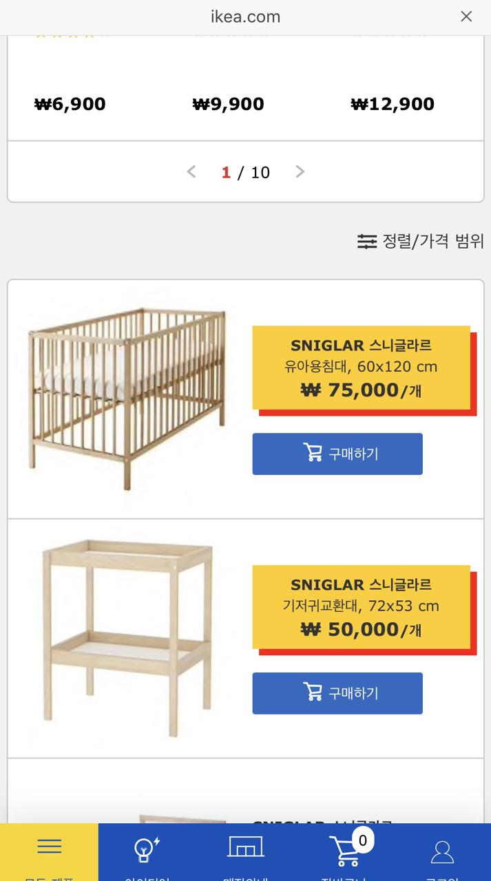 이케아 스니글라르 아기침대+기저귀교환대