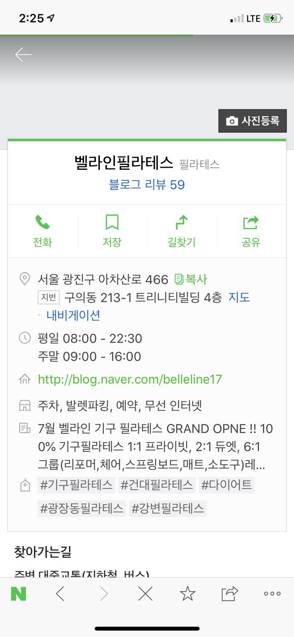 광진구 구의동 필라테스 기구 회원권 양도