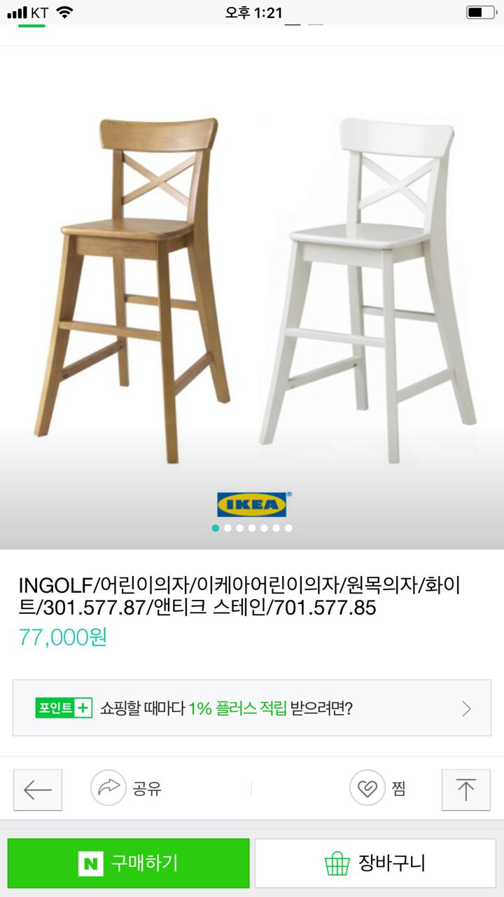 이케아 유아 어린이 원목의자 식탁의자 테이블용 의자