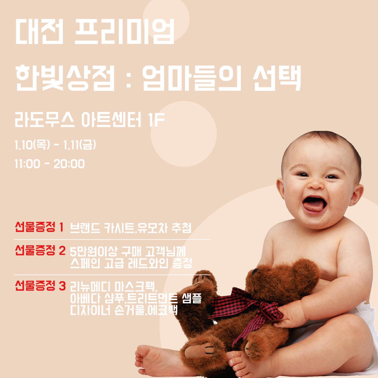 1월10일 ~11일 대전행사