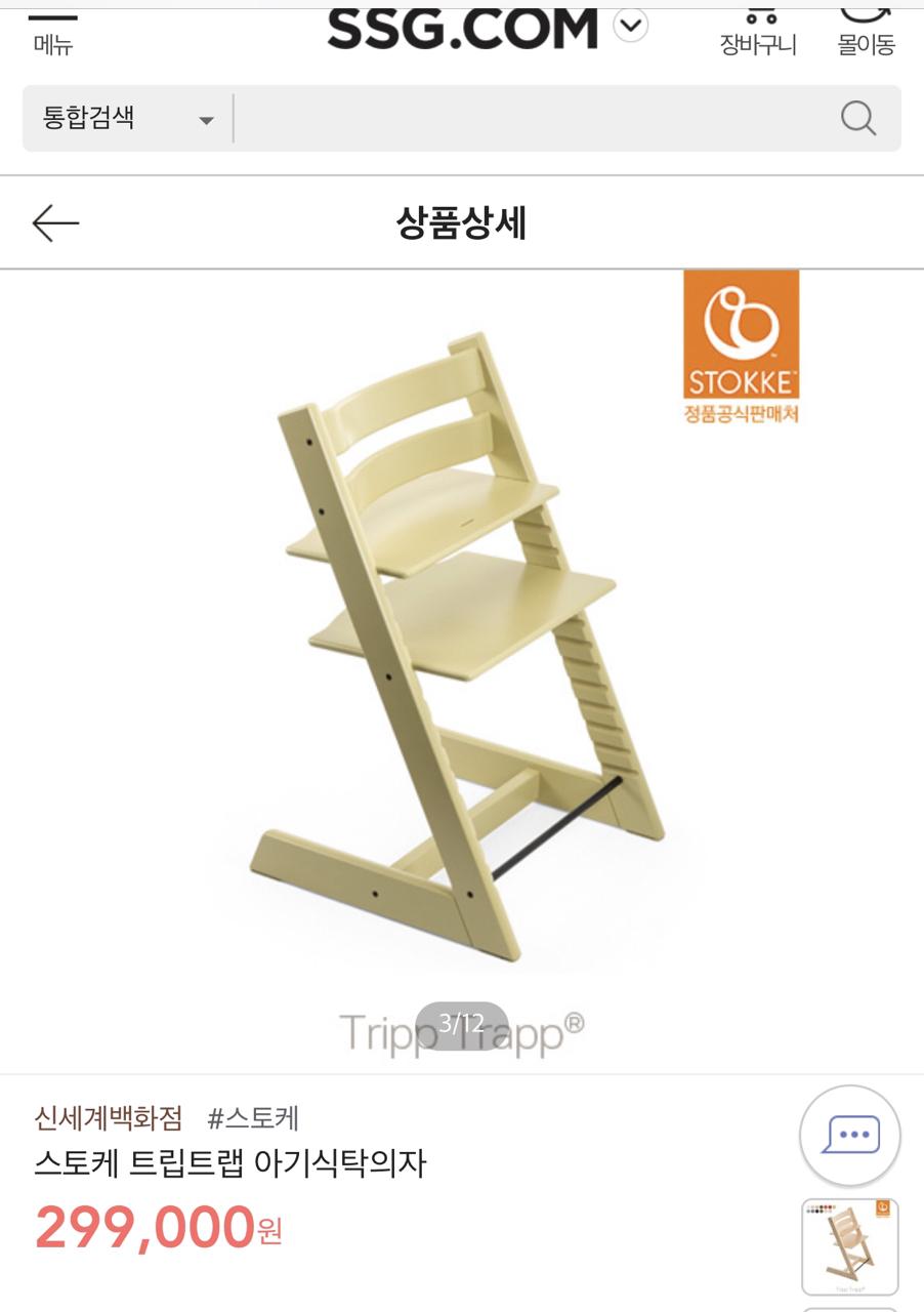 스토케 트립트랩 아기 식탁의자 정품