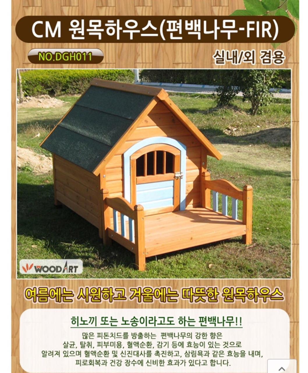 반려동물 편백나무 집