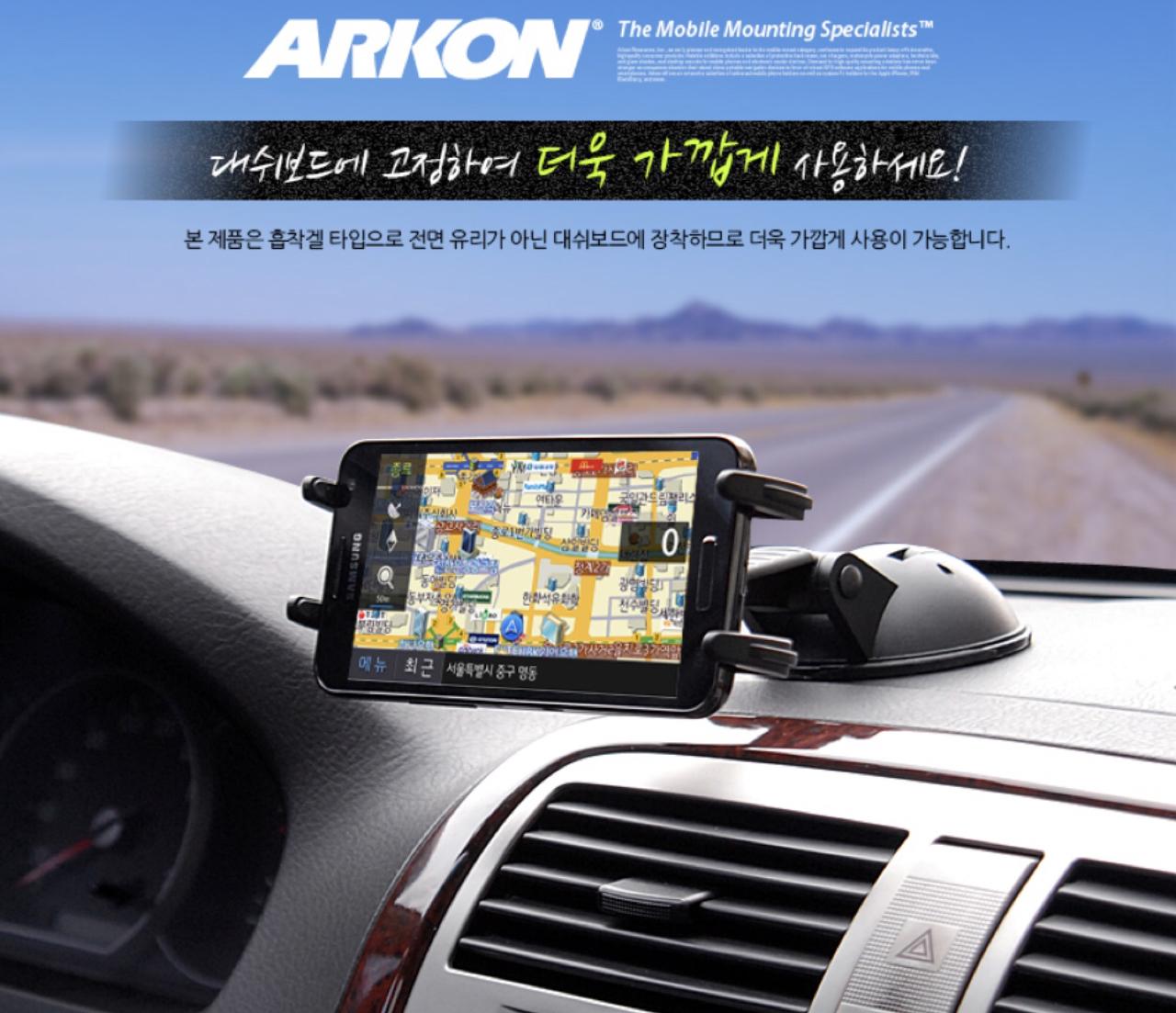 ARKON 차량용 핸드폰 거치대