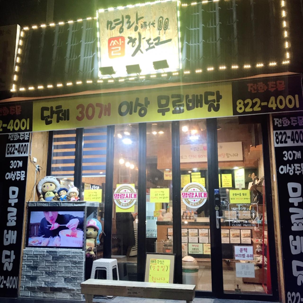 명랑핫도그 대전버드내점 / 태평2동주민센터 맞은편