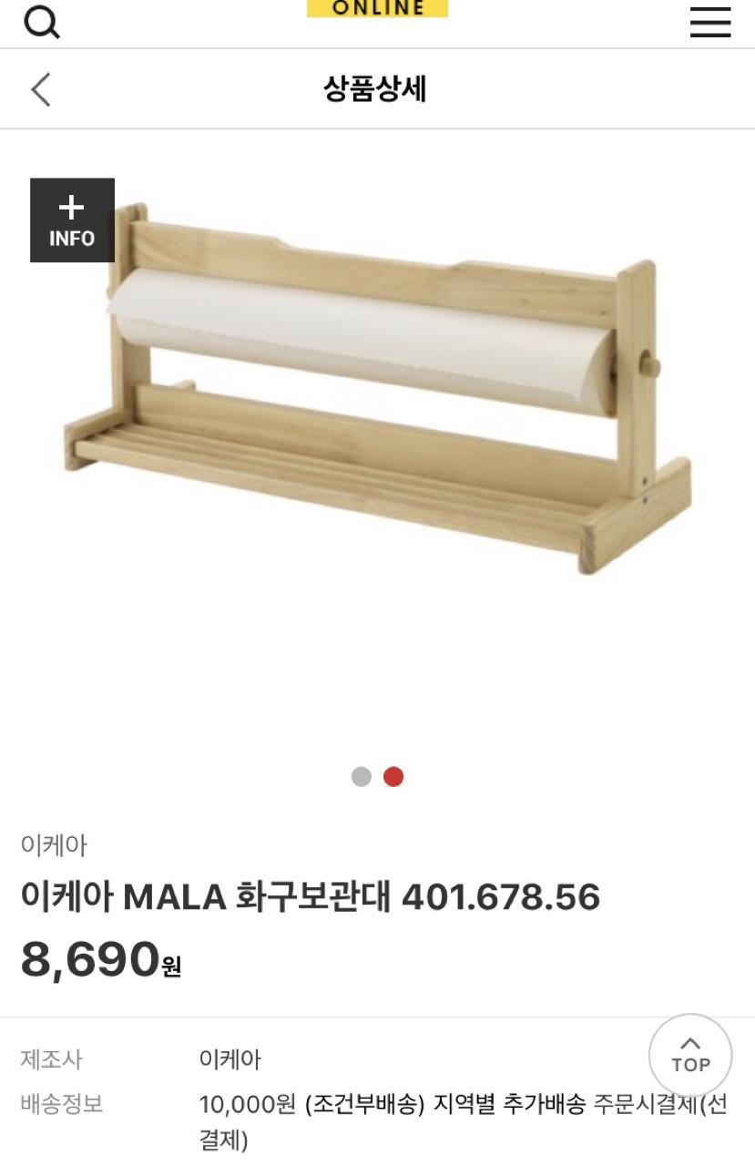 이케아 MALA (몰라) 화구보관대 미술놀이