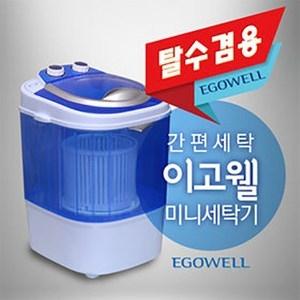 이고웰 미니세탁기 아기세탁기