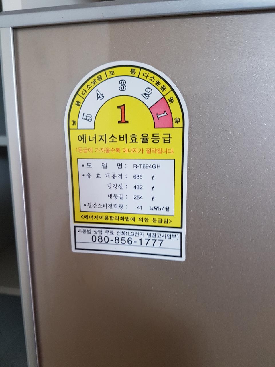 냉장고 판매