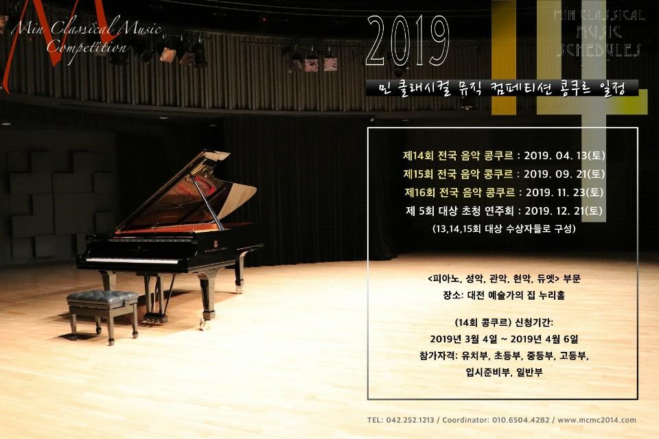 2019 전국 음악 콩쿠르