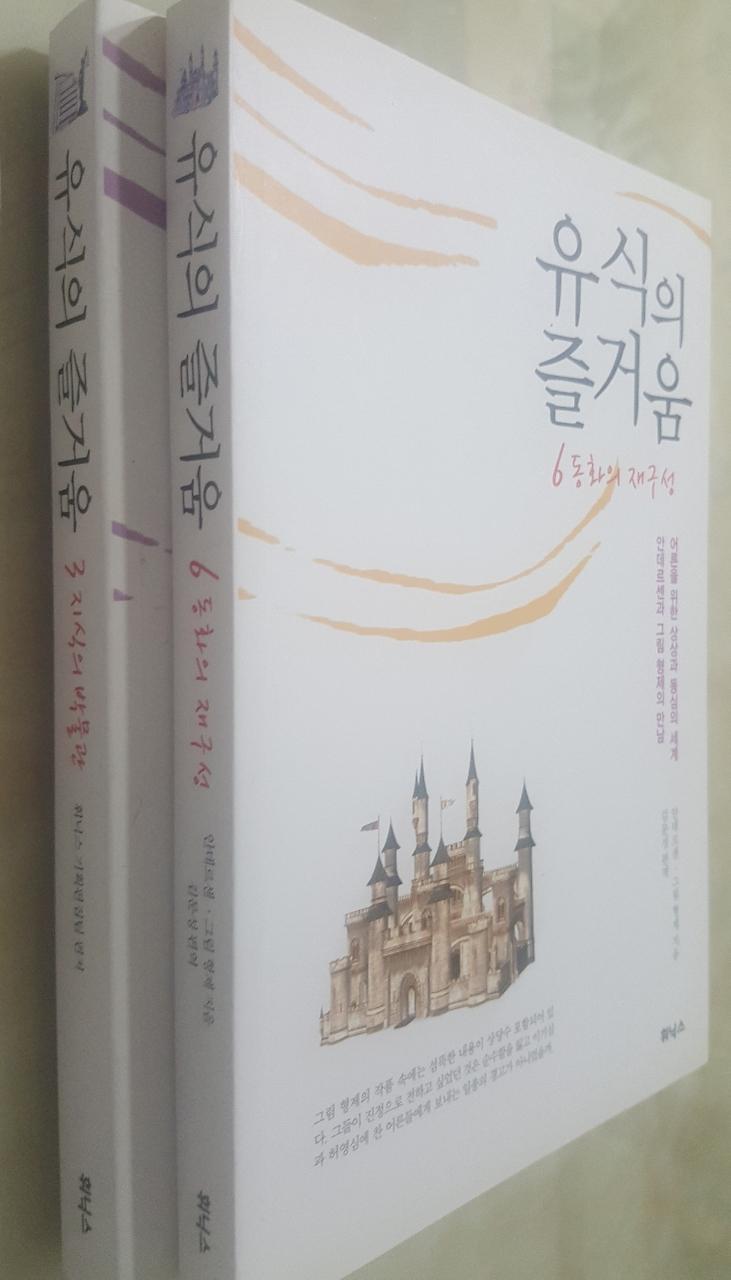 [도서] 유식의즐거움