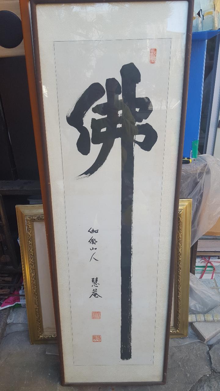 불교 액자