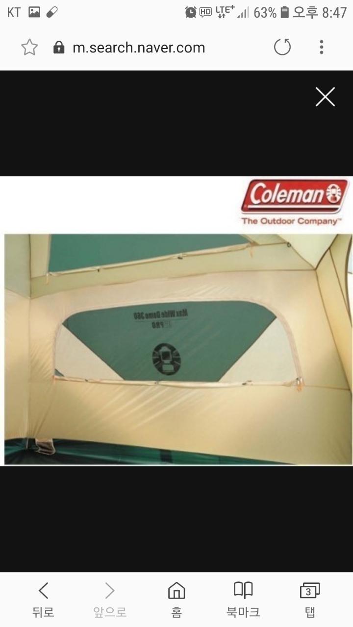 콜맨 Max Wide Dome 360 탠트 가격인하