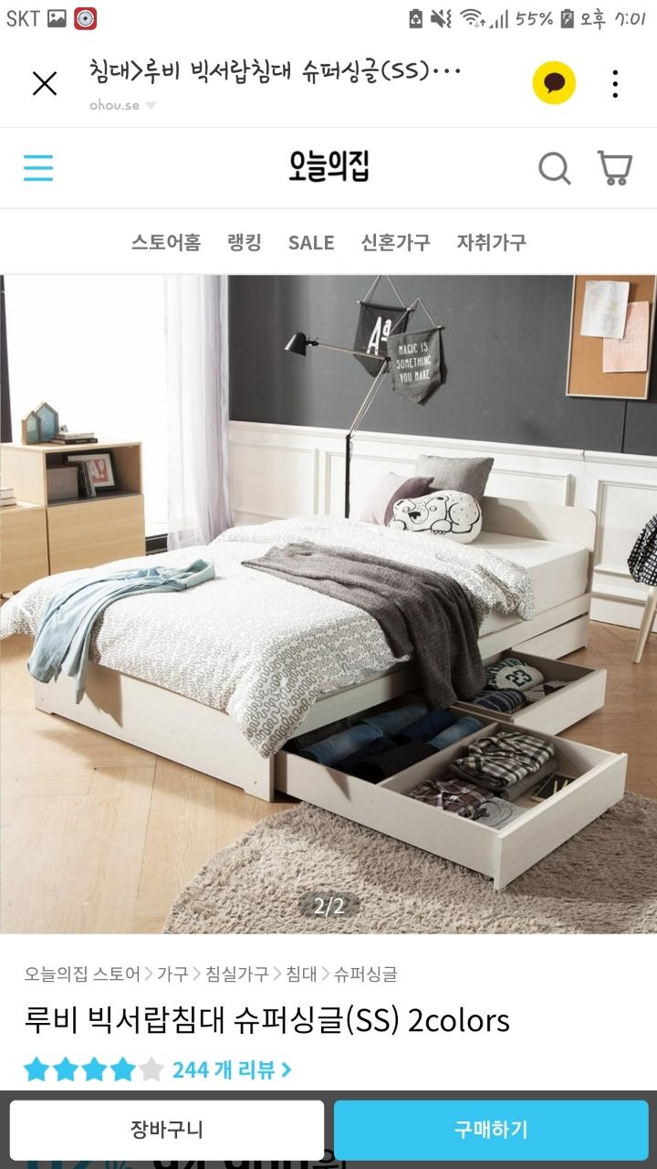 판매  빅 서랍침대 슈퍼싱글(SS) 싱글 침대 화이트 거의 새상품 급매 팝니다