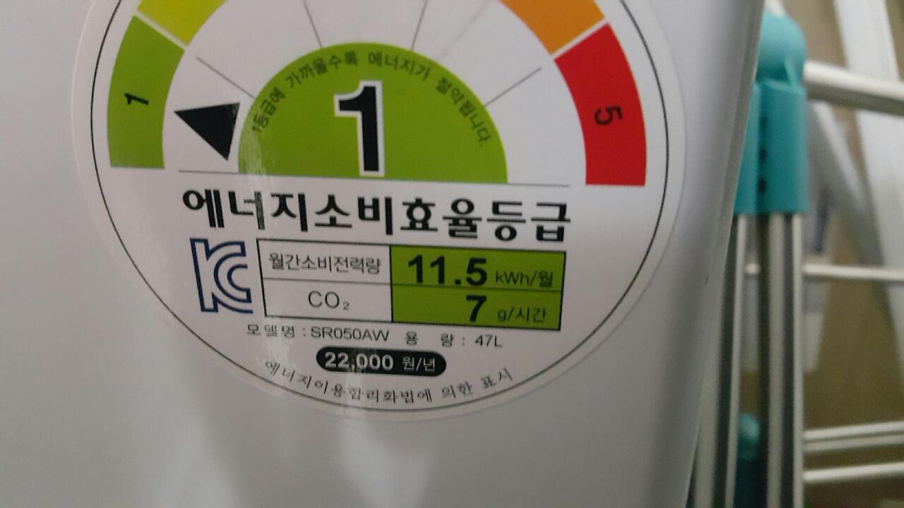 삼성 미니냉장고 47L