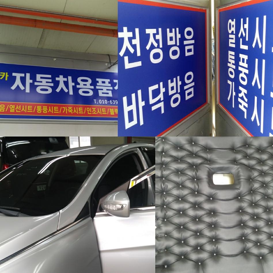 자동차 용품점 신규오픈♥