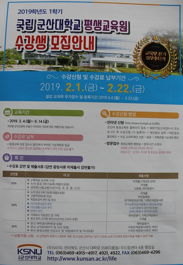 군산대 평생교육원 바둑기초 초급강좌 수강생 모집