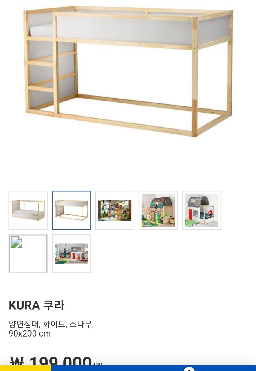 이케아 쿠라 침대