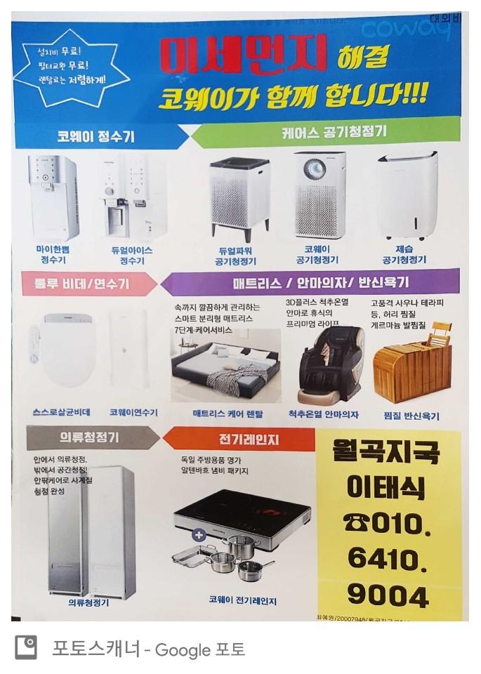 코웨이(정수기,청정기) 렌탈및 판매 상담 해드립니다^^