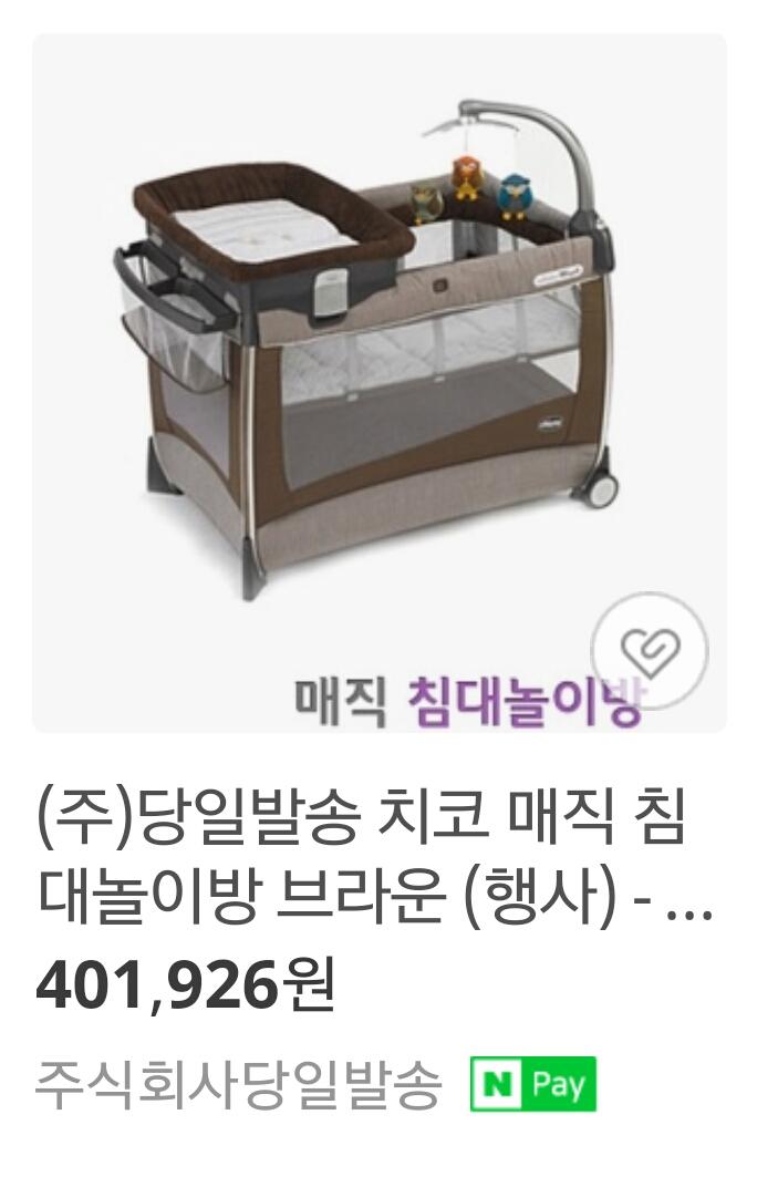 치코 매직 침대놀이방 아기침대