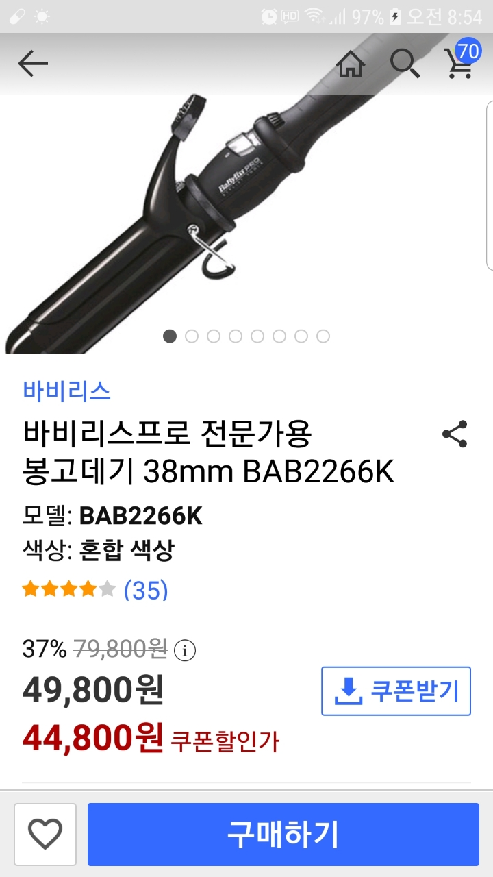 바비리스38mm고데기
