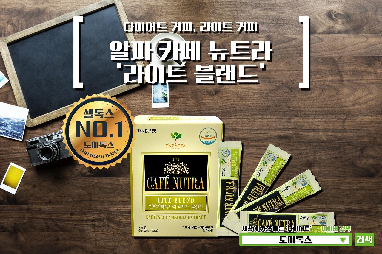 다이어트 커피 판매 및 sns홍모 마케팅(부업ok)