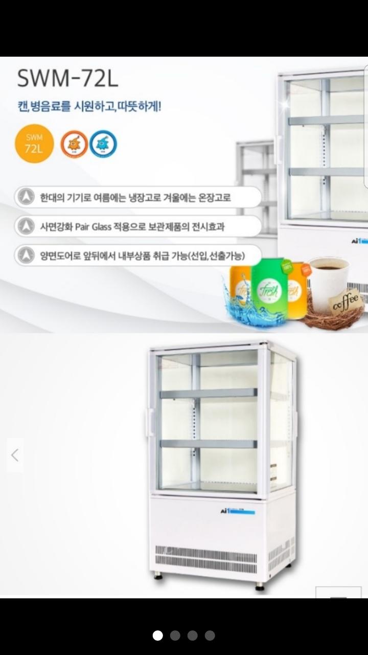양문형 냉온장고