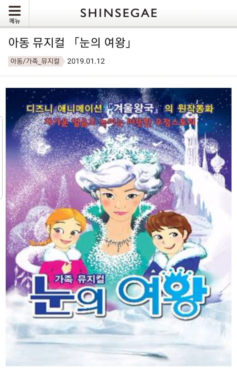 신세계 경기점 10층 문화홀 아동 뮤지컬 티켓