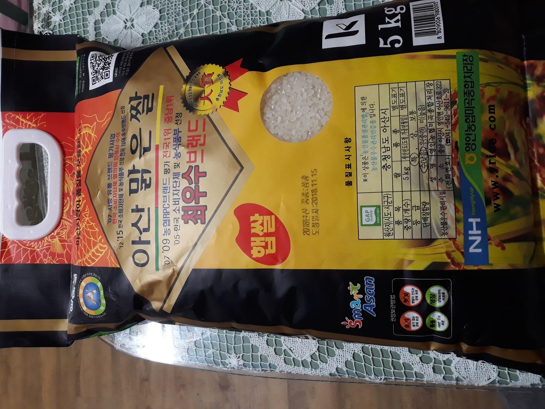 쌀 5kg