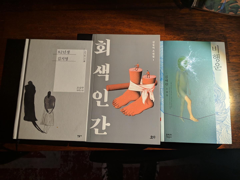 베스트셀러 /책   82년생김지영, 회색인간, 비행운