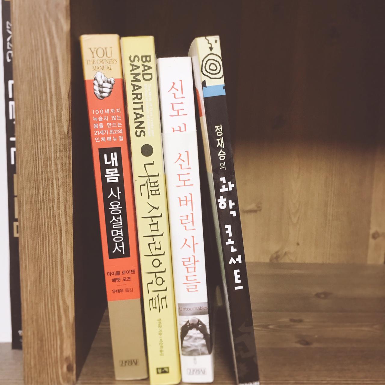 지식 쌓기 좋은 책 총 4권