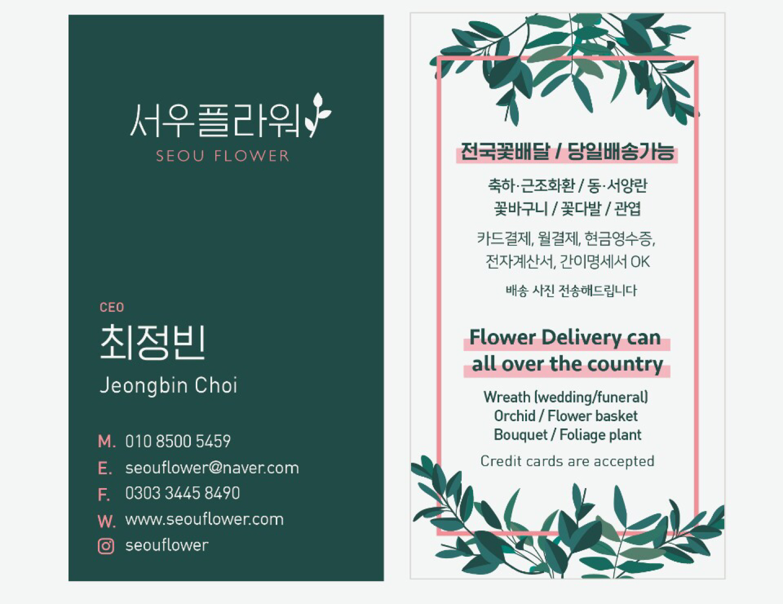 전국꽃배달 축하3단/근조3단