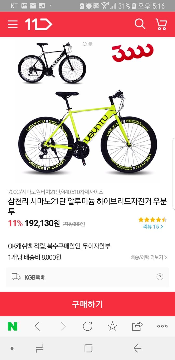 최종인하)삼천리 자전거  440