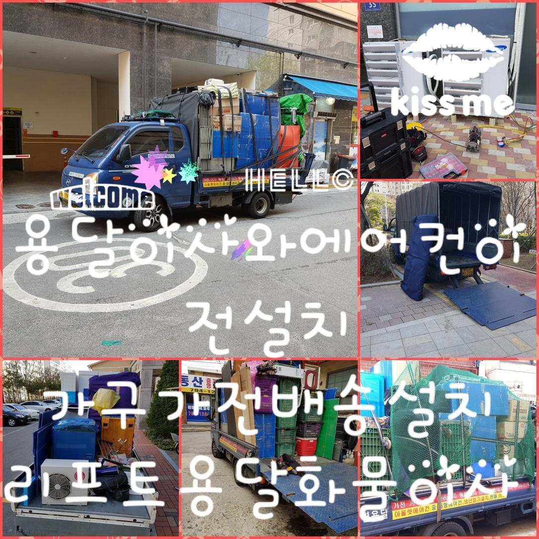 용달이사와에어컨이전설치 에어컨철거및이전설치 에어컨용달 가구가전배송설치