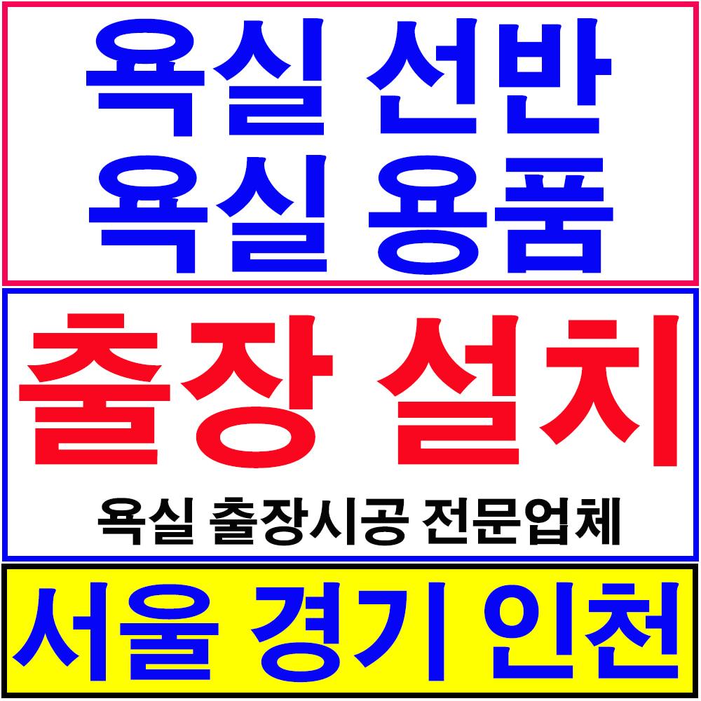 욕실선반 욕실용품 출장시공 서울 경기 인천전지역 출장시공